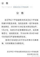 武漢又一醫生染疫去世 拖延2周公佈惹議