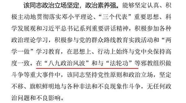 遼寧法學會宣傳部部長山萬峰的政治表現材料。(遼寧法學會內部文件截圖)