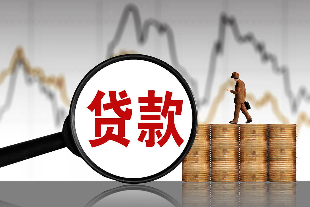 近年來,中國大陸銀行過橋貸款亂象頻發。(大紀元資料室)