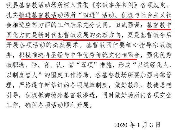 寬甸縣委統戰部在2020年1月的會議文件中披露,要推進聖經與中國文化融合。圖為文件截圖。(大紀元)