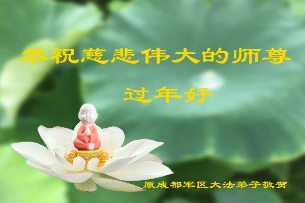 原成都軍區大法弟子恭祝李洪志大師過年好!(明慧網)