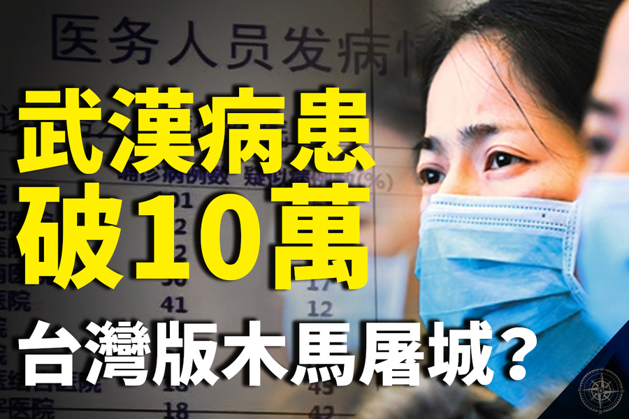 【十字路口】三百記者進駐疫區 中共升級輿論戰