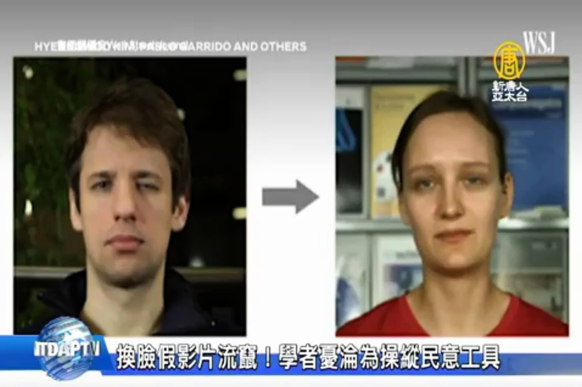 AI換臉技術自從問世以來,製造出不少無法辨識的假影片,不少公眾人物甚至一般民眾都深受其害。這項技術還可能淪為操縱民意的工具。(授權影片截圖)