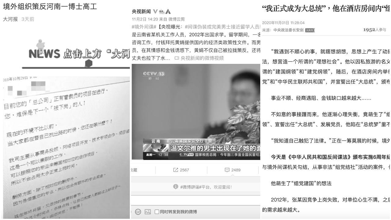 連日來,中共喉舌媒體持續報道「境外間諜」策反中國人以獲取中共文件等事件,營造出國內「諜影重重」、人人都可能被間諜盯上的氣氛。(網絡截圖/大紀元合成)