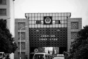 彝族工程師何莉春遭雲南女監非法嚴管九個月