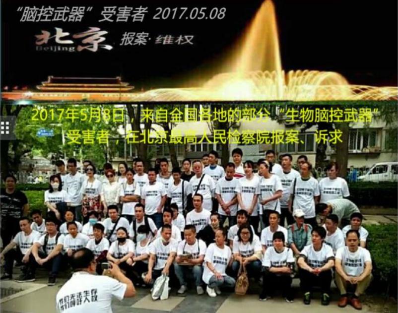 近年來,隨著腦控受害者的不斷維權,在中國,不被外界所理解,而又被中共有意混淆、掩蓋與打壓下的「腦控」 真相越來越被揭示開。圖為2017年5月,中國各地腦控受害者北京維權。(受訪者提供)