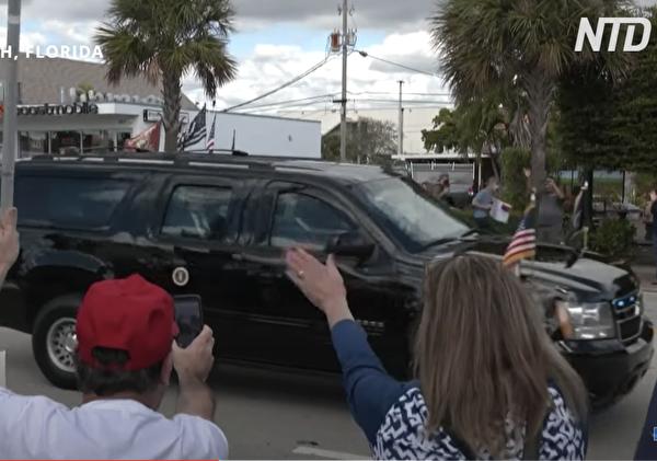 1月20日,特朗普乘車返回佛州海湖莊園(Mar-a-Lago)、受到民眾夾道歡迎。(新唐人)