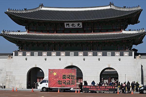 圖為2月3日南韓民眾在首爾景福宮前呼籲南韓政府禁止中國遊客入境,以控制中共病毒(武漢肺炎)疫情。(Jung Yeon-je / AFP)