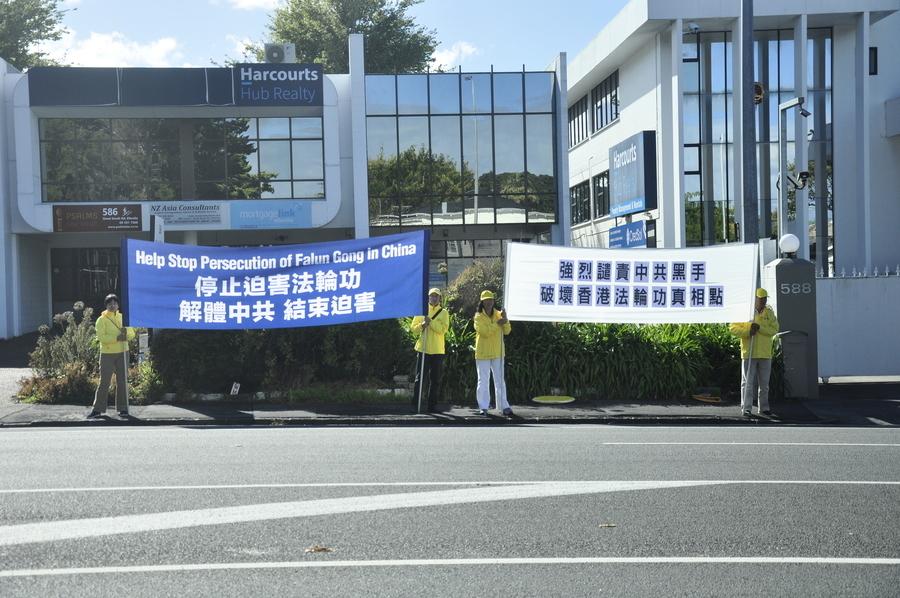 紐西蘭法輪功學員抗議中共破壞香港真相點