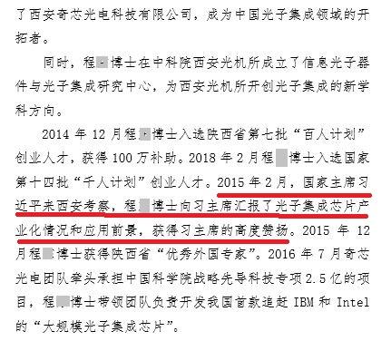 2018年西安《省「千人計劃」專家創新成果》文件披露,光子晶片專家程某獲習近平高度讚揚。(大紀元)