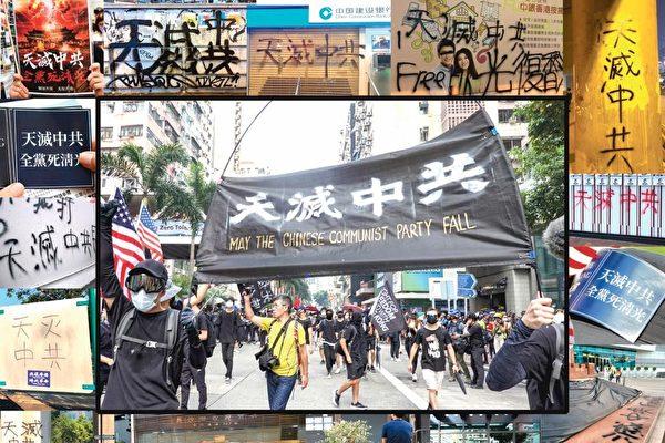 2019年10月1日香港市民手持「天滅中共」白字黑底旗幟參加國殤日遊行,香港各區隨處可見抗爭者寫下的「天滅中共」標語。(大紀元合成圖)