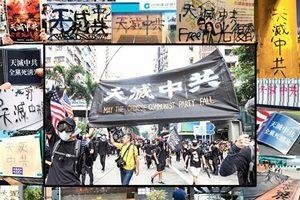 【2019盤點】香港人反共的十大高潮
