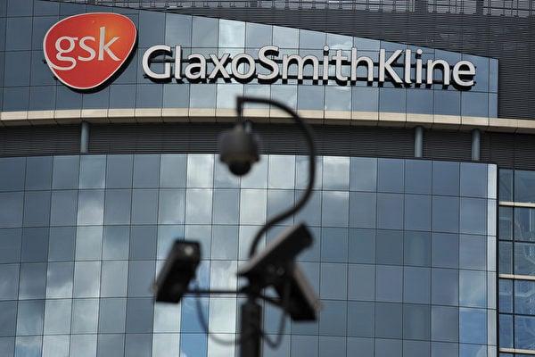 兩名華裔員工2016年被控從葛蘭素史克公司竊取價值十億美元的商業機密,並準備在中國複製後出售。兩名被告現已認罪。圖為製藥巨頭GSK公司。 (BEN STANSALL/AFP/Getty Images)