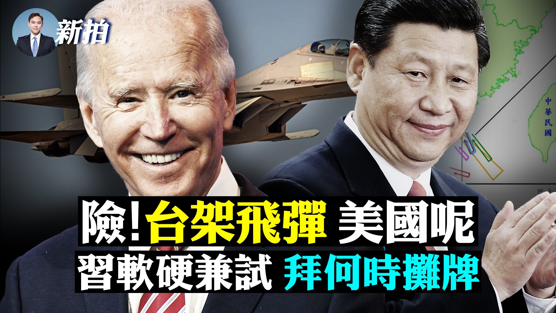 兩天28共機擾台 北京籌「拜習會」?習對拜登軟硬兼施。(大紀元合成)
