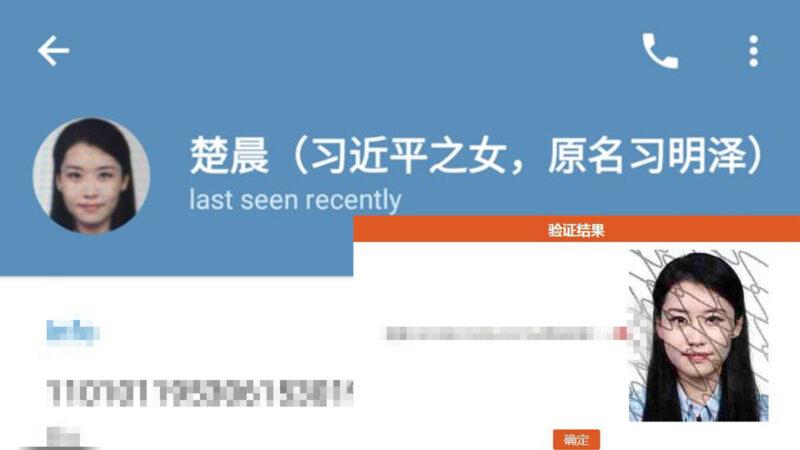 因涉及習近平女兒習明澤身份洩露,中共重判24名年輕網民。(惡俗維基圖片)