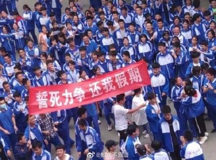 滕州一中的學生拉橫幅抗議學校縮短假期。(微博)