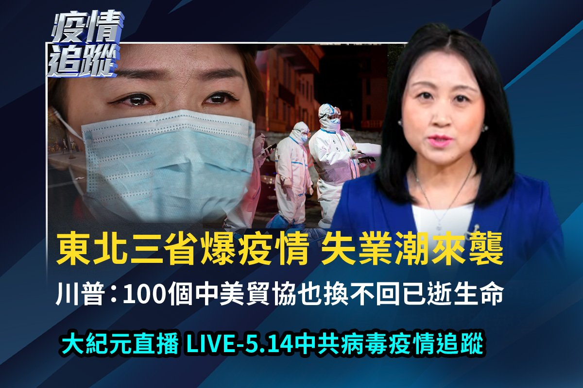 歡迎收看新唐人、大紀元5月14日的「中共病毒追蹤」每日聯合直播節目。(大紀元)