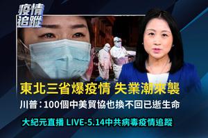 【直播】5.14中共肺炎疫情追蹤:東三省爆疫情