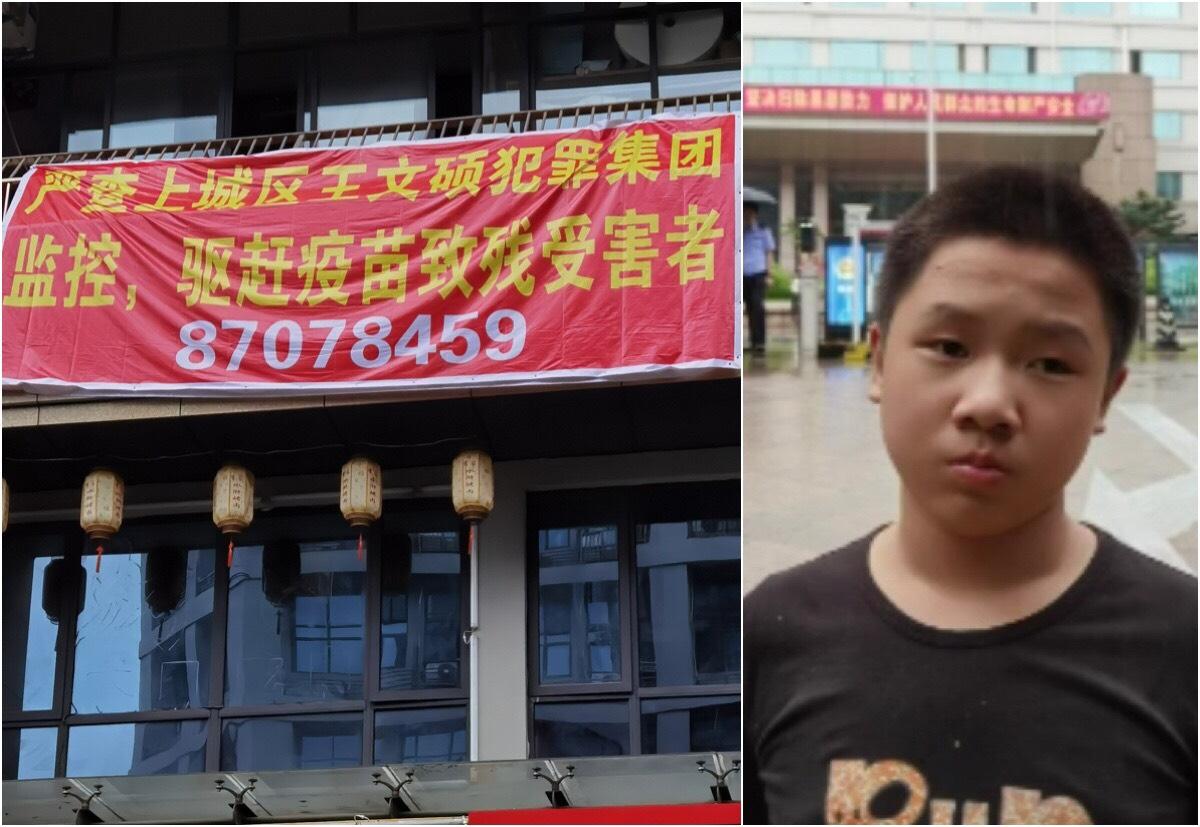 毒疫苗受害寶寶李允志,日前遭杭州上城區政法委書記驅趕離開學校,家長投訴無門。(受訪者提供/大紀元合成)