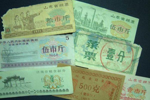 中共的糧票。(大紀元資料室)