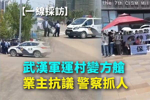 武漢軍運村變方艙,業主抗議。(大紀元圖片)
