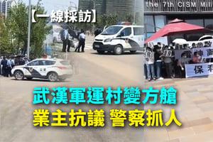 【一線採訪影片版】武漢軍運村變方艙 業主抗議