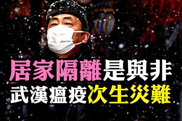 【拍案驚奇】武漢瘟疫次生災害 瑞德西韋貴嗎