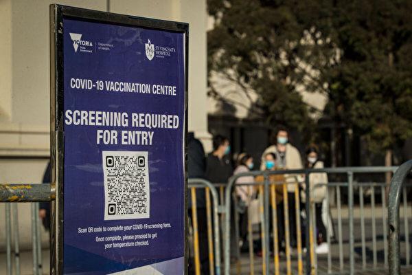 2021年8月25日,墨爾本皇家展覽大樓疫苗接種中心外的標牌上寫著掃二維碼後才可進入。(Darrian Traynor/Getty Images)