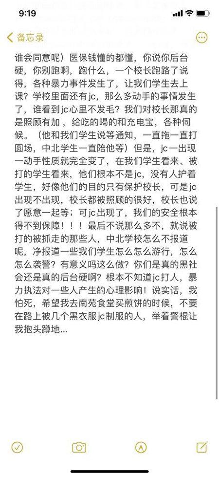 學生發帖說,我們對校長照顧有加,但警察(jc)一出來又打有抓人。(網絡圖片)