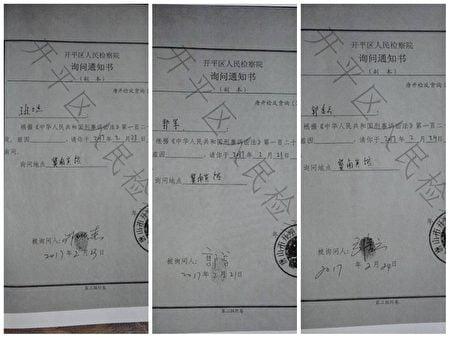 王西山案舉報人被檢察院詢問。(受訪者提供/大紀元合成)