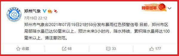 2021年7月19日鄭州市氣象台官方微博發佈暴雨紅色預警。(鄭州市氣象台官方微博截圖)