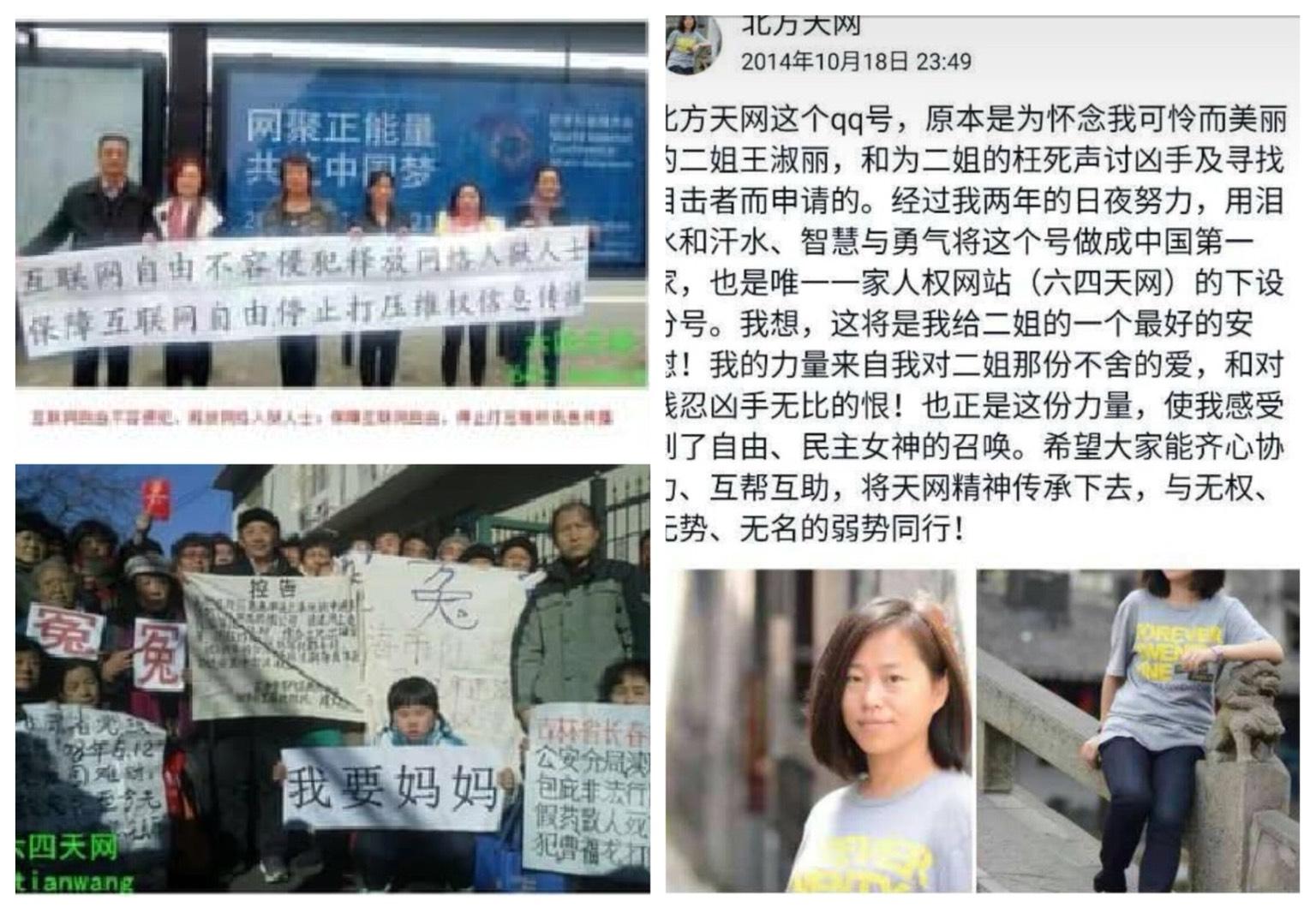 前「六四天網」公民記者王晶,2014年因報道訪民維權活動入獄近5年。出獄半年後她寫出在監獄受到的迫害和見證醫院如何草菅人命。(大紀元合成/受訪者提供)