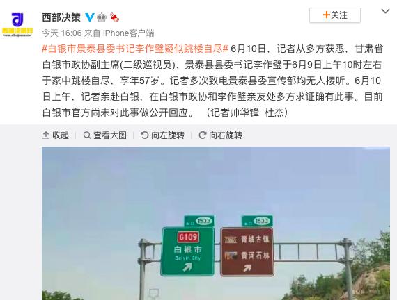 6月10日,西部決策網官方微博報道稱,甘肅景泰縣縣委書記李作璧跳樓自殺身亡。(微博截圖)