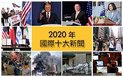 2020年即將過去,回顧這一年之中,發生了許多與民眾息息相關的全球性重大事件。(Getty Images,大紀元/大紀元合成)