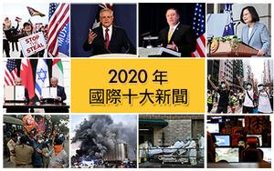 【2020盤點】國際十大新聞 美大選舞弊驚人