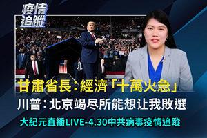 【直播】4.30中共肺炎疫情追蹤:甘肅經濟十萬火急