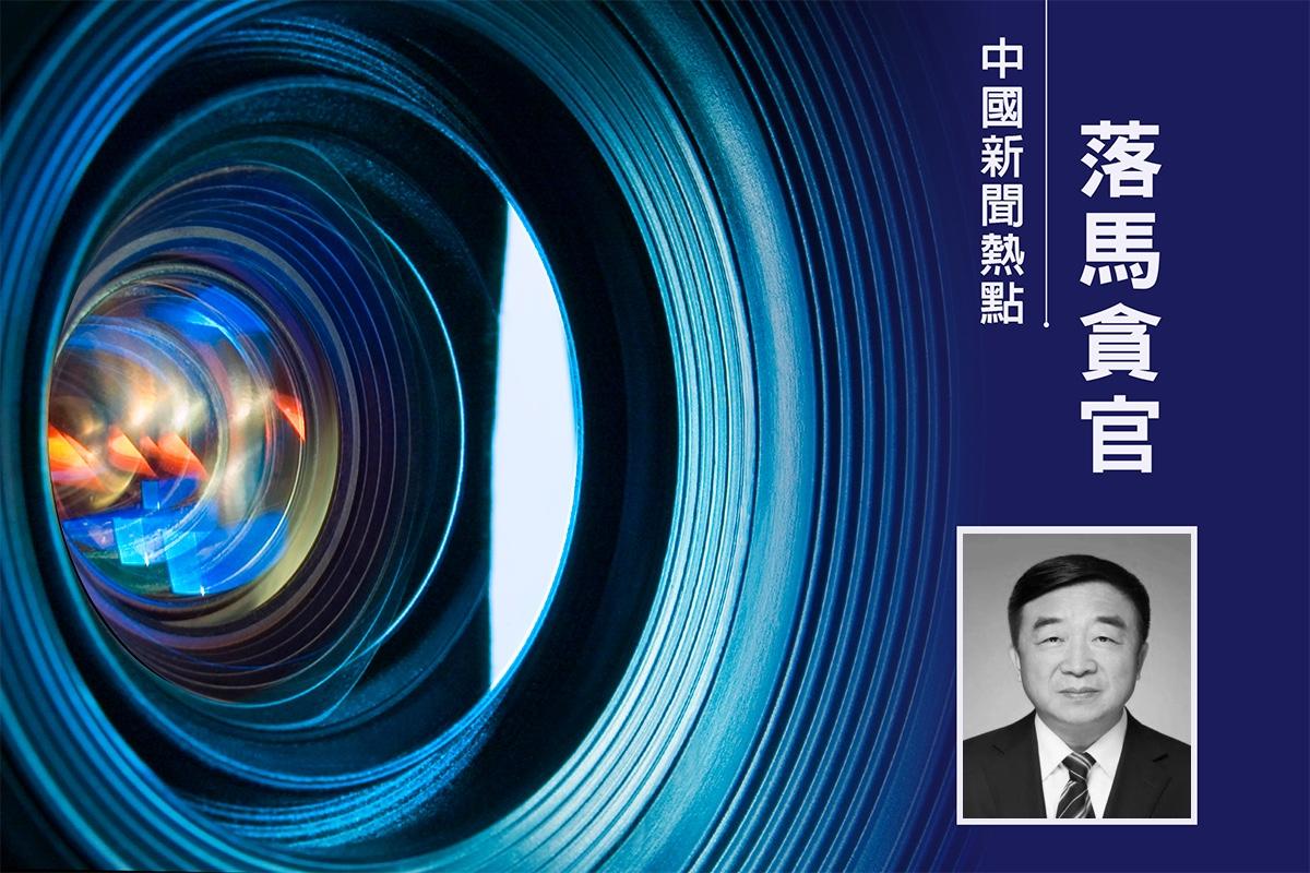 11月12日,哈爾濱市政協主席姜國文受審。(大紀元合成)