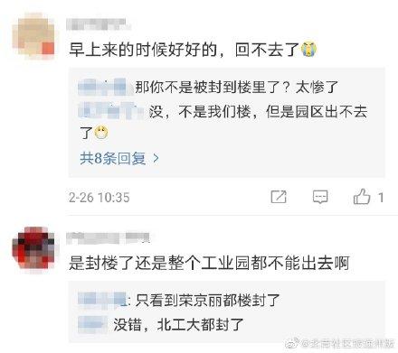 又有疫情? 北京大興榮京麗都封閉進行檢測