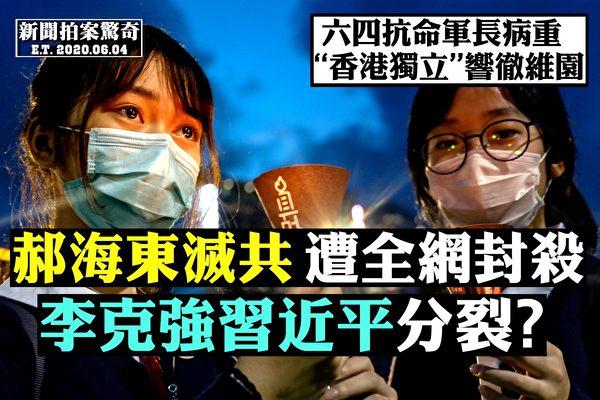 郝海東喊「滅共」,香港維園燭光夜悼第31年。(新唐人合成)