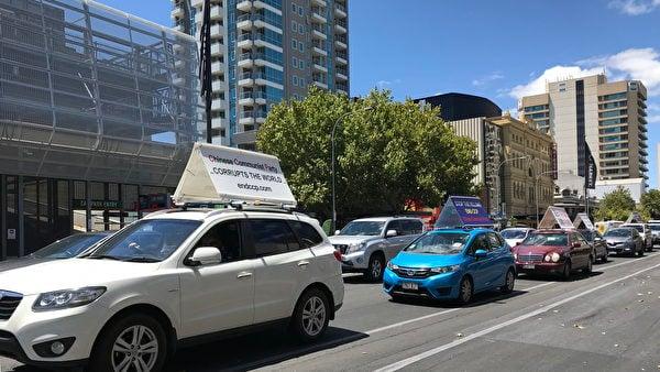 1月30日,澳洲退黨服務中心在阿德萊德舉辦了「解體中共」汽車遊行活動。十五輛載著中英文真相標語的車隊浩浩蕩蕩地行駛在南澳首府阿德萊德的交通要道上。(楊陽/大紀元)