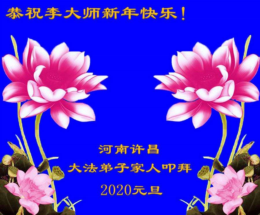 河南許昌法輪功學員的家屬恭祝李洪志大師新年快樂。(明慧網)