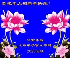 感謝救命之恩 大陸民眾祝李洪志大師新年好