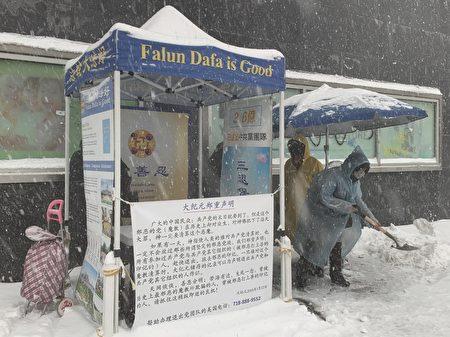 法拉盛地鐵口的退黨服務點,在暴風雪中照常開放。(林丹/大紀元)