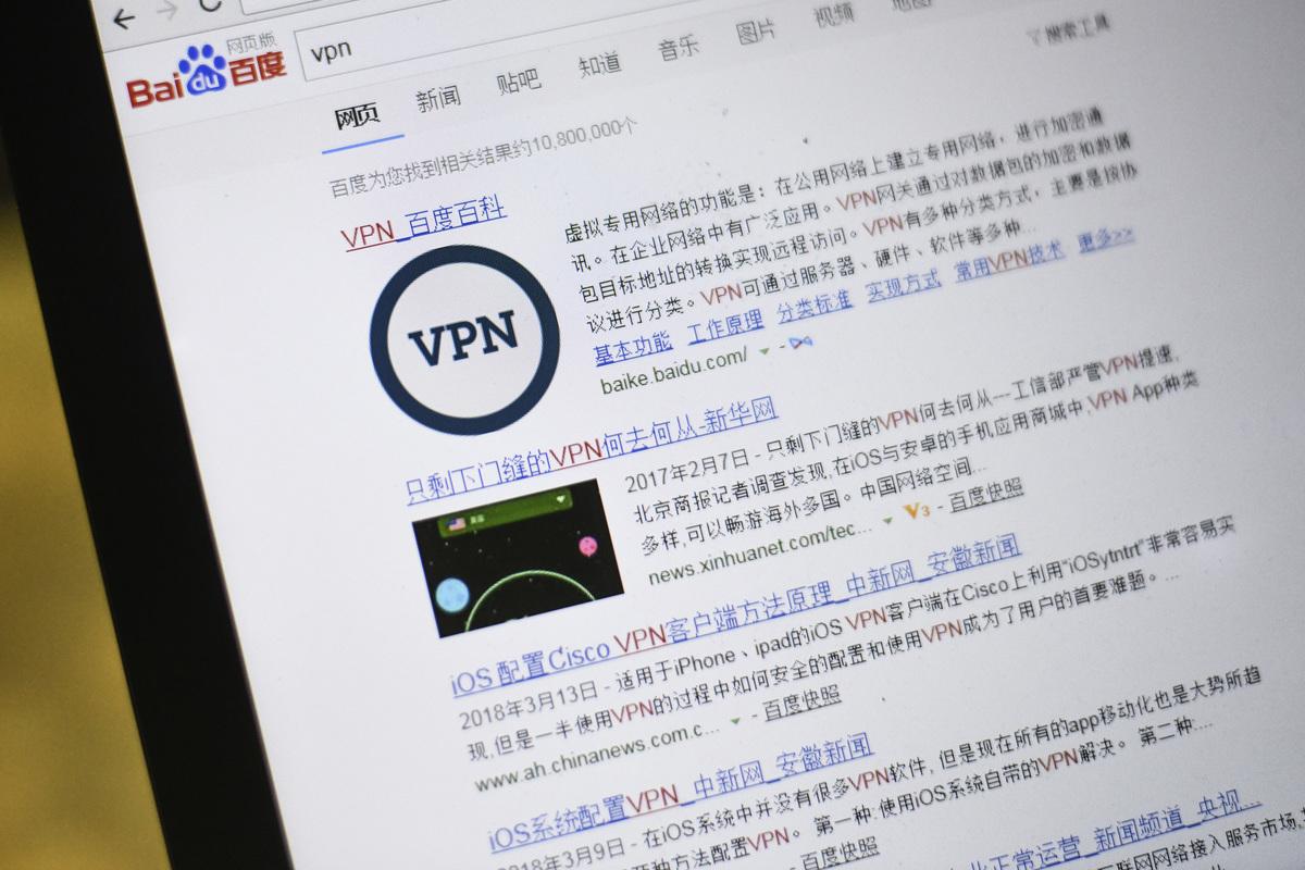 重慶一名18歲少年在網上發佈翻牆教程,被重慶北碚區公安分局處以「當場訓誡」的處罰,圖為資料圖。(FRED DUFOUR/AFP via Getty Images)