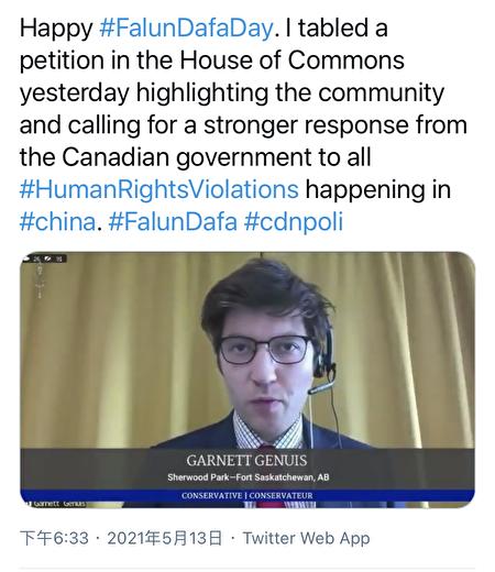 2021年5月12日加拿大國會議員吉尼斯(Garnett Genuis)在國會發言時表示,正義在被彰顯,迫害責任人在被繩之以法。(議員推特)