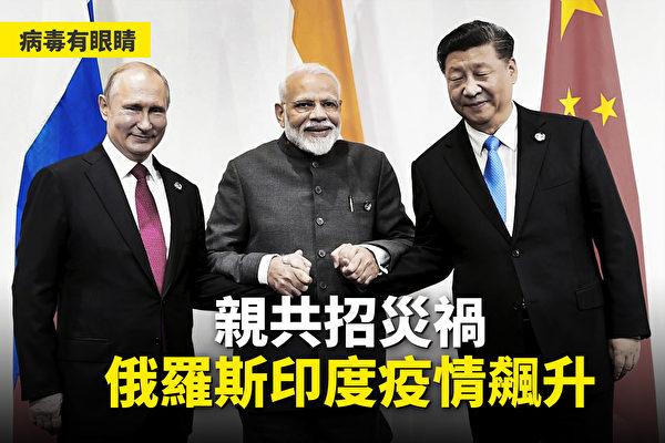 俄羅斯和印度。這兩個國家都差不多是5月開始,出現病例激增的情況,現在除去中國和伊朗這兩個不透明的國家之外,印度和俄羅斯已經躍升到了全球第三和第四的位置。(大紀元合成)