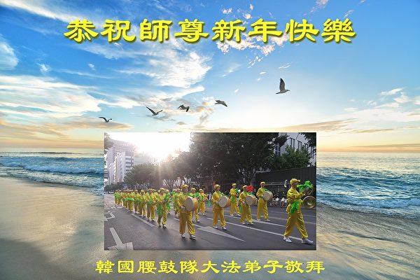 南韓腰鼓隊法輪功學員恭祝師尊新年快樂。(明慧網)