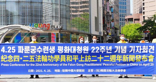 4月25日上午,南韓法輪功修煉者在首爾明洞駐韓中共大使館前舉行「紀念4.25法輪功學員和平上訪22周年新聞發佈會」。(李裕貞/大紀元)