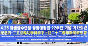 南韓法輪功紀念4.25上訪:讓更多人了解真相