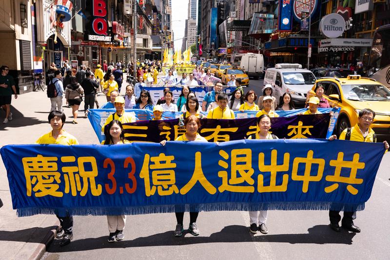 組圖3:法輪功紐約大遊行 退出中共保平安